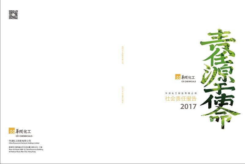 2017年BOB体育app开户化工社会责任报告