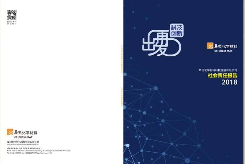 2018年BOB体育app开户化工社会责任报告